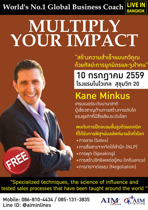 Free!!! Seminar on MULTIPLY YOUR IMPACT